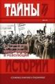 Меньшевики в революции